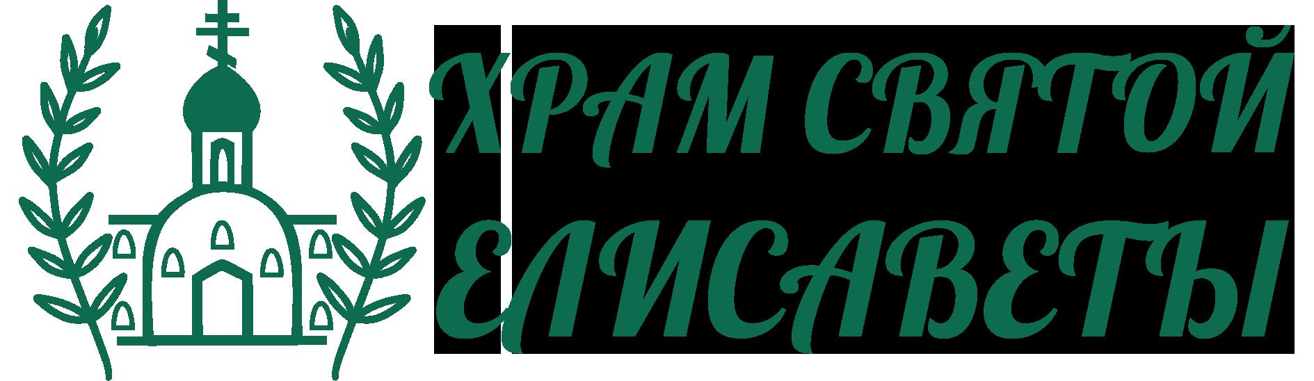 Храм в честь преподобномученицы великой княгини Елизавета г. Бобруйск